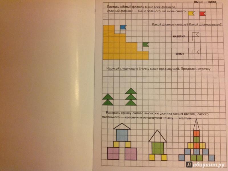 Иллюстрация 1 из 20 для Дошкольная математика. Часть 4 - И. Медеева | Лабиринт - книги. Источник: Кочетова  Елизавета