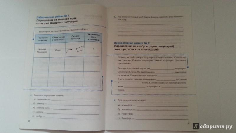 Естествознанию решебник рабочая 6 тетрадь по класс