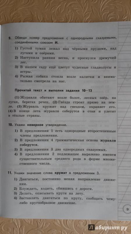 По итоговая назарова русскому работа языку гдз