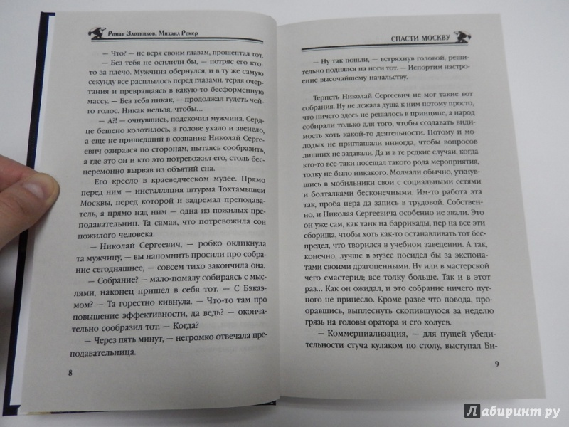 ЗЛОТНИКОВ ИСПРАВЛЕННАЯ ЛЕТОПИСЬ-1 СКАЧАТЬ БЕСПЛАТНО