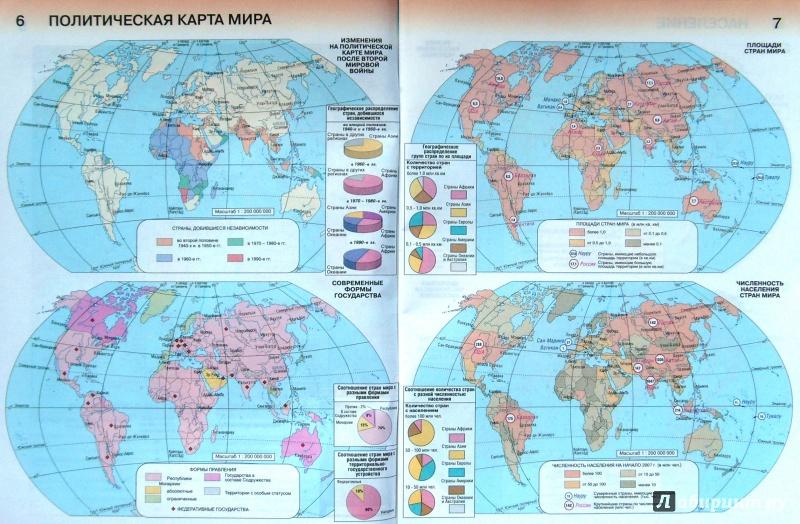 Учебник а.п кузнецов география 10 класс скачать