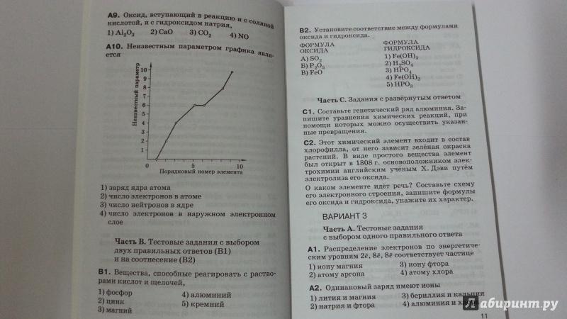 Химия уч работы 9 к контрольные гдз проверочные габриеляна и класс