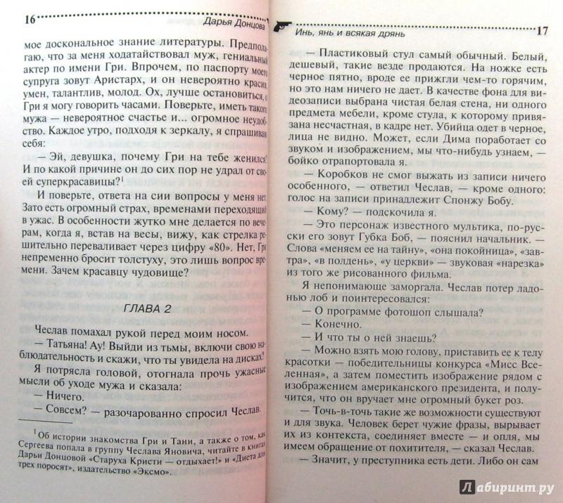 Читать книгу Татьяна сергеева 03диета для трех поросят