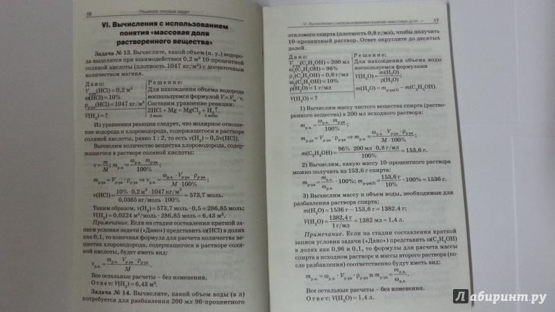 Сборник маршанова 8-11 классы