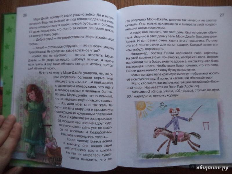венгры (очень азбука вежливости наталия чуб читать новом