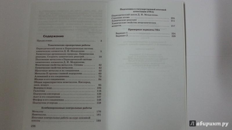 Иллюстрация из для Химия класс Контрольные и проверочные  Иллюстрация 8 из 8 для Химия 9 класс Контрольные и проверочные работы к уч
