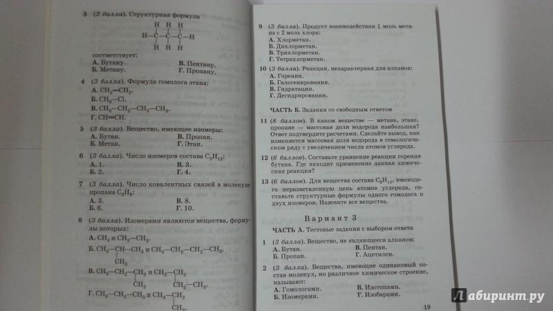 Иллюстрация из для Химия класс Контрольные и проверочные  Иллюстрация 8 из 16 для Химия 10 класс Контрольные и проверочные работы Базовый