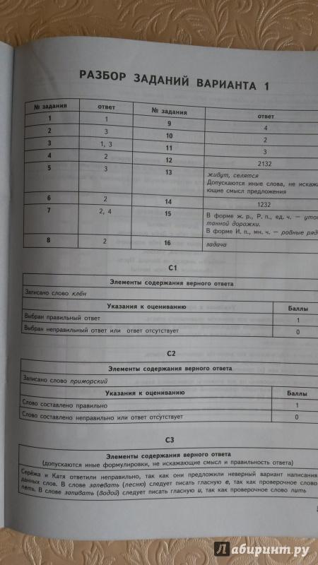 Итоговым 7 контрольным русский по решебник работам