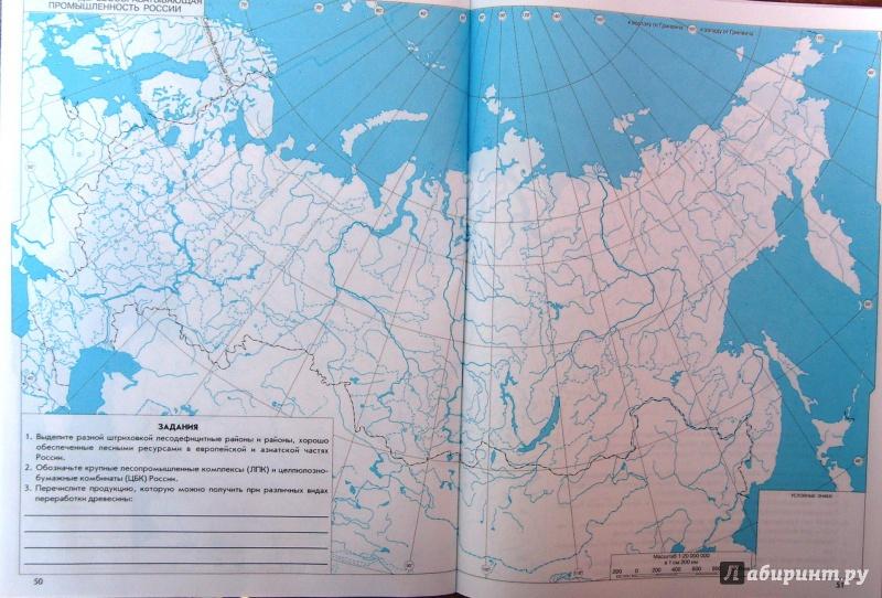 С по контурными 8-9 картами гдз класс контурная карта географии