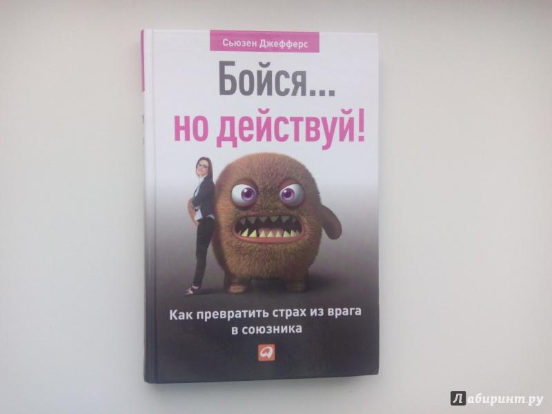 ДЖЕФФЕРС БОЙСЯ НО ДЕЙСТВУЙ СКАЧАТЬ БЕСПЛАТНО