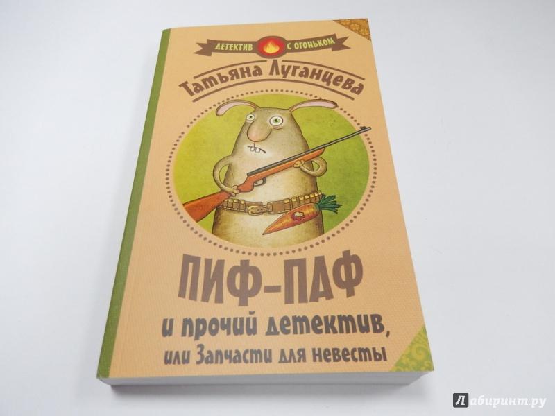 Иллюстрация 1 из 21 для Пиф-паф, и прочий детектив, или Запчасти для невесты - Татьяна Луганцева | Лабиринт - книги. Источник: dbyyb
