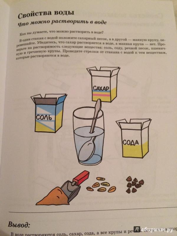 Иллюстрация 1 из 8 для Дневник занимательных экспериментов для детей 5-6 лет. ФГОС - Ольга Воронкевич | Лабиринт - книги. Источник: Bz.svetlana