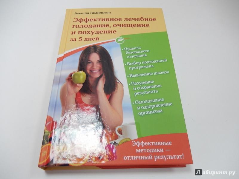 Лечебное голодание для похудения / фото кто похудел после