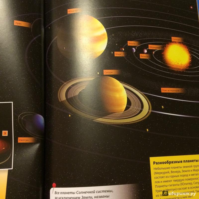 Иллюстрация 19 из 27 для Солнечная система   Лабиринт - книги. Источник: торпашева  надежда