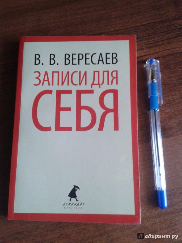 Иллюстрация 1 из 7 для Записки для себя - Викентий Вересаев | Лабиринт - книги. Источник: Shpilkov Nick
