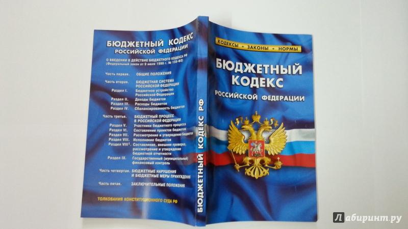 Иллюстрация 1 из 14 для Бюджетный кодекс РФ | Лабиринт - книги. Источник: Jesse
