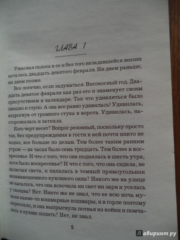Иллюстрация 1 из 6 для Призрак другой женщины - Галина Романова | Лабиринт - книги. Источник: Kirill  Badulin