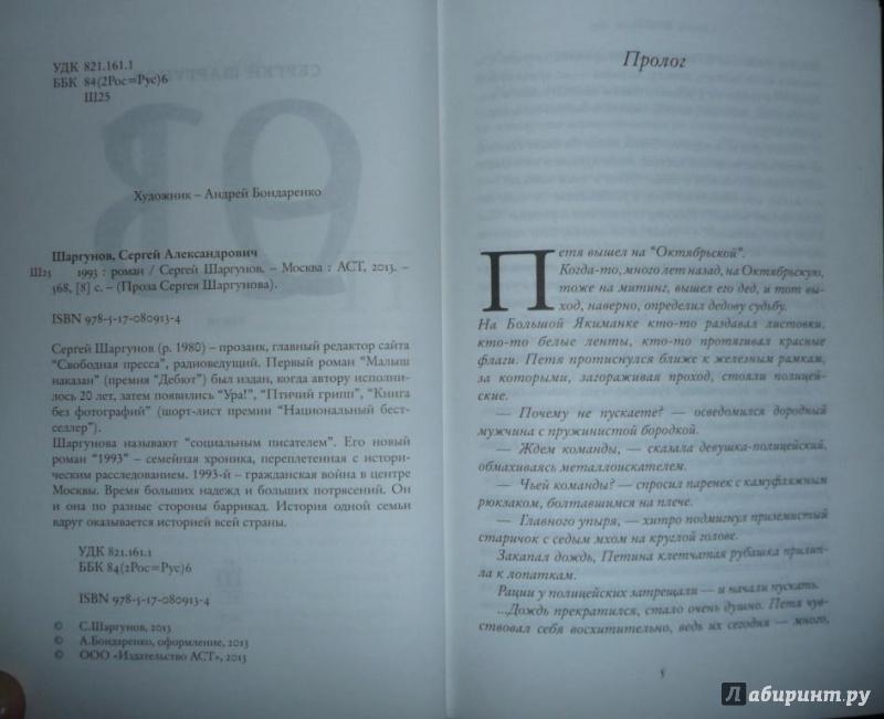 Иллюстрация 1 из 20 для 1993 - Сергей Шаргунов | Лабиринт - книги. Источник: Благинин  Юрий