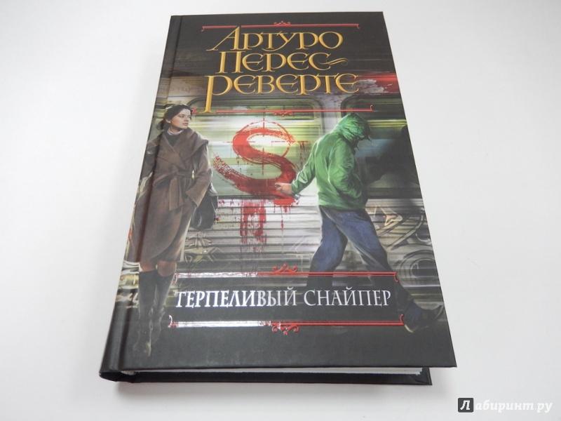 АРТУРО ПЕРЕС РЕВЕРТЕ ТЕРПЕЛИВЫЙ СНАЙПЕР СКАЧАТЬ БЕСПЛАТНО