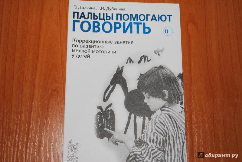 Иллюстрация 1 из 20 для Пальцы помогают говорить. Коррекционные занятия по развитию мелкой моторики у детей - Галкина, Дубинина   Лабиринт - книги. Источник: Нади