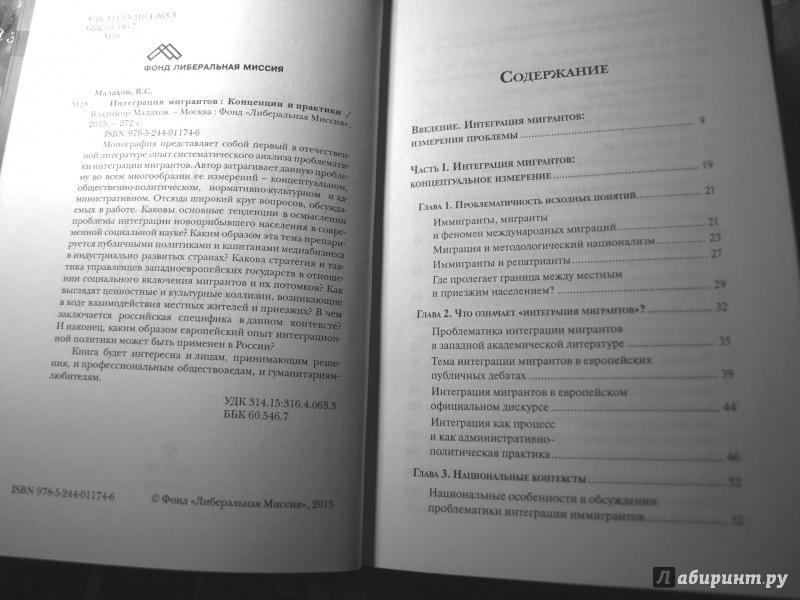 Иллюстрация 2 из 6 для Интеграция мигрантов. Концепции и практики - Владимир Малахов | Лабиринт - книги. Источник: Анкоров