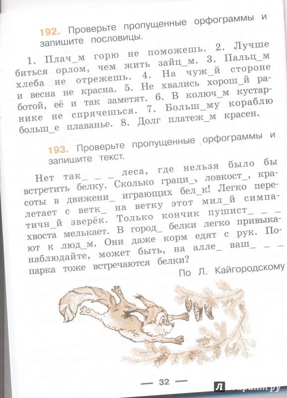 часть репкин решебник язык класс русский 4 2