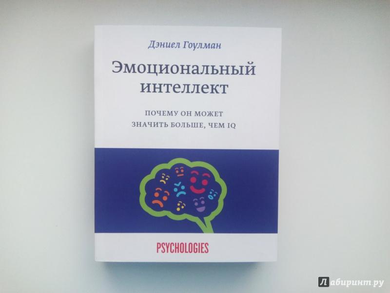 ДЭНИЕЛ ГОУЛМАН ЭМОЦИОНАЛЬНЫЙ ИНТЕЛЛЕКТ FB2 СКАЧАТЬ БЕСПЛАТНО