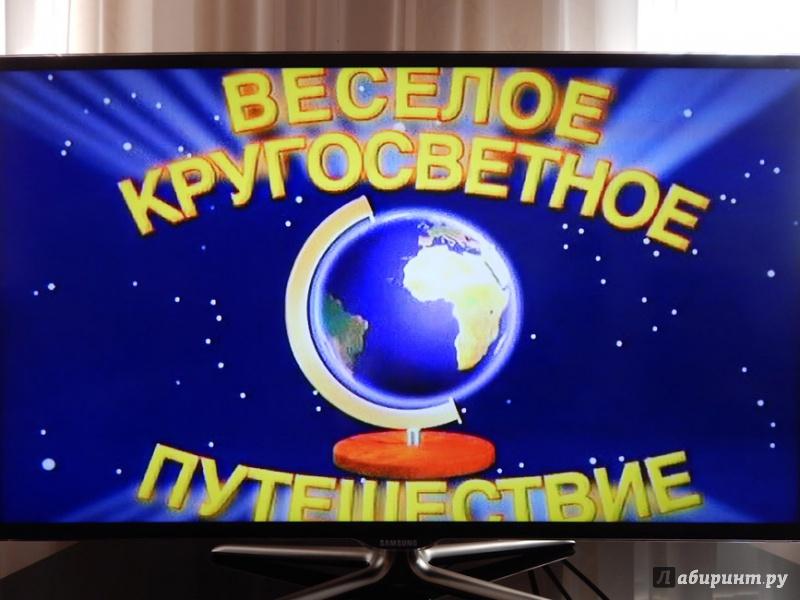 Иллюстрация 1 из 15 для География для малышей (DVD)   Лабиринт - видео. Источник: Мелкова  Оксана