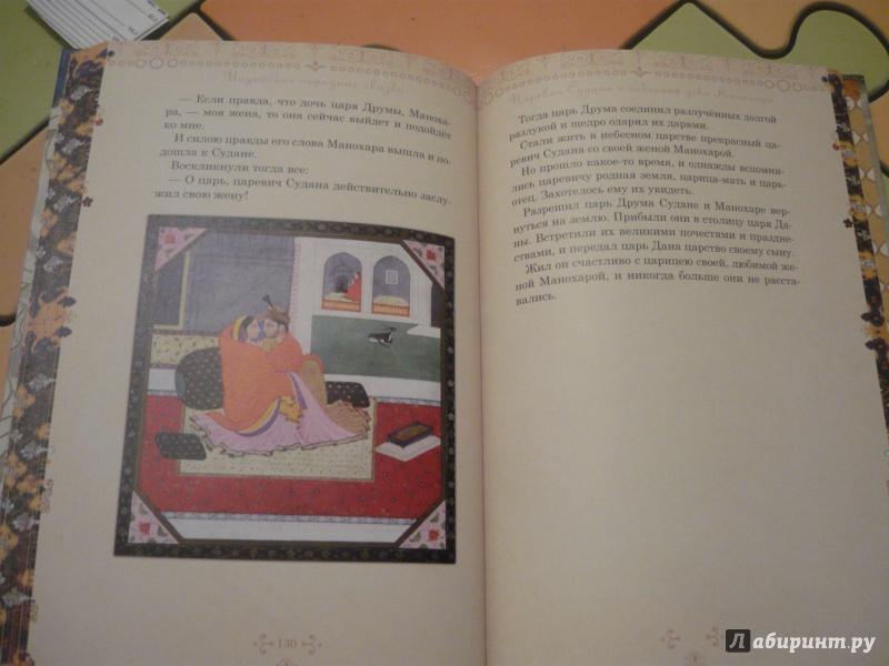 Иллюстрация 47 из 67 для Рама, Лакшмана и учёная сова. Индийские народные сказки | Лабиринт - книги. Источник: костина  наталья алексеевна