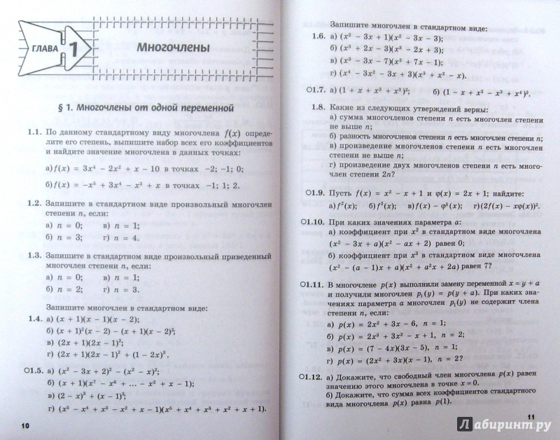 Задачник по алгебре 9 класс мордкович звавич скачать