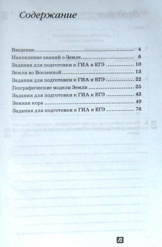 Тетради 6 землеведение по по печатной решебник класс географии