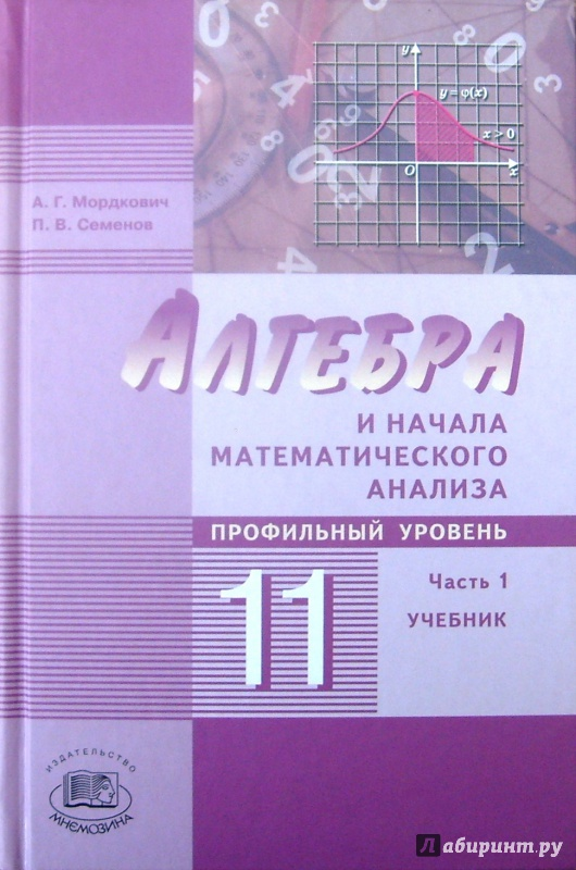 Учебник и уровень профильный мордкович задачник