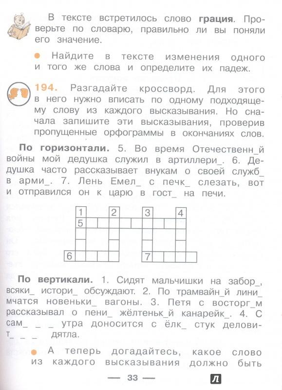 класса 3 репкин решебник языку русскому по