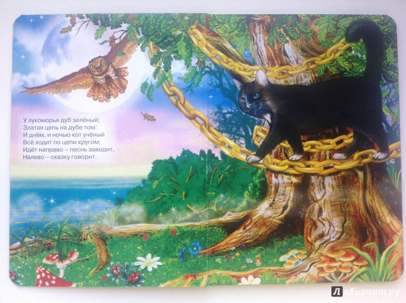 Лукоморье дуб зеленый от названия произведения пушкина