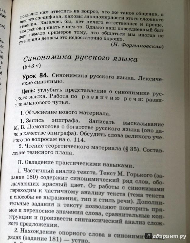 По 10-11 учебник гдз класс бабайцева языку русскому