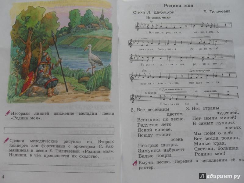 МУЗЫКА 4 КЛАСС АЛЕЕВ КИЧАК РАБОЧАЯ ТЕТРАДЬ СКАЧАТЬ БЕСПЛАТНО