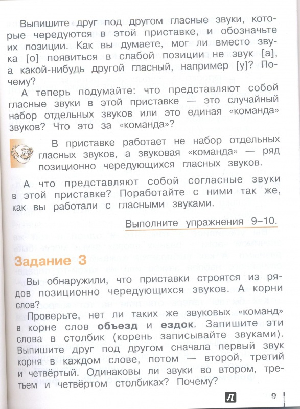 гдз по русскому 2 часть 3 класс репкин восторгова
