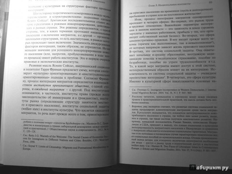 Иллюстрация 5 из 6 для Интеграция мигрантов. Концепции и практики - Владимир Малахов | Лабиринт - книги. Источник: Анкоров