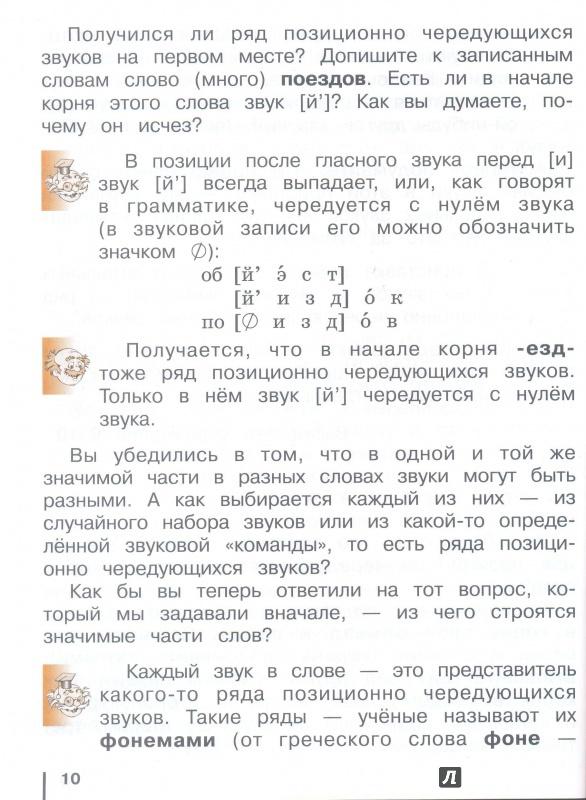 По класса решебник русскому языку репкин 3