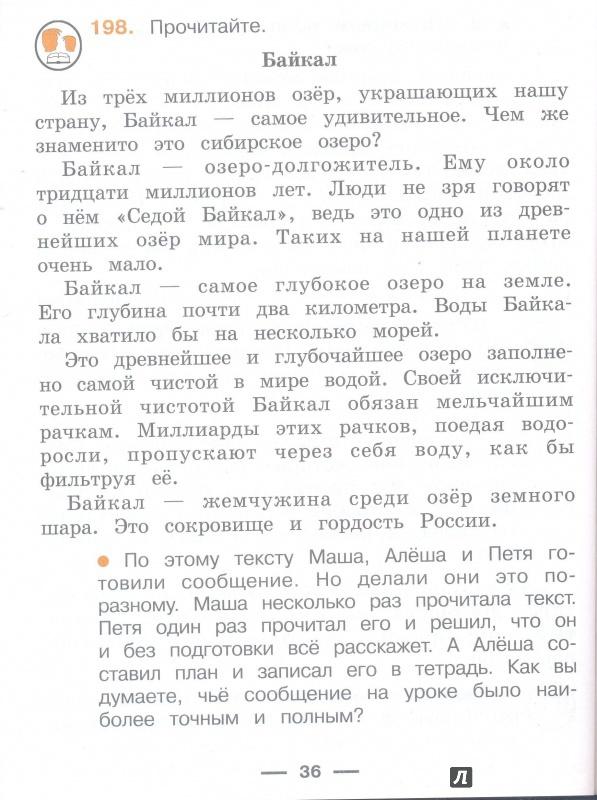 Класс часть по гдз репкин восторгова 3 2 русскому