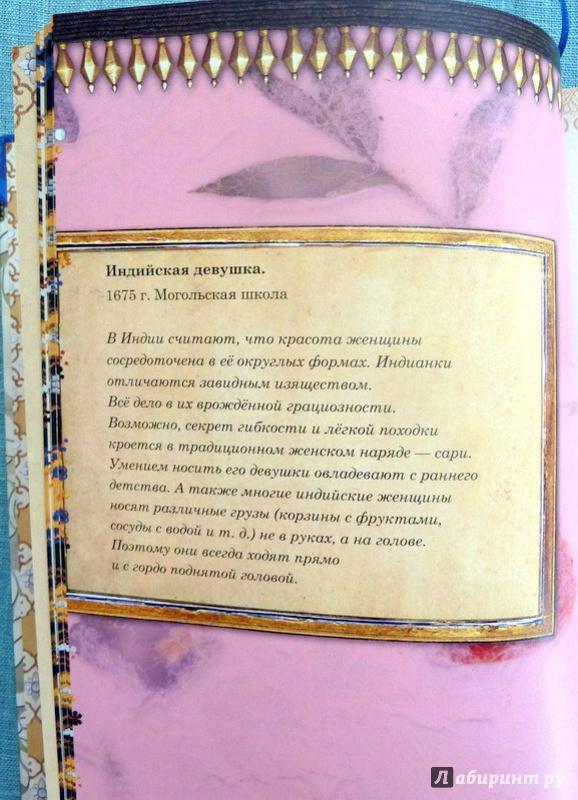 Иллюстрация 57 из 67 для Рама, Лакшмана и учёная сова. Индийские народные сказки | Лабиринт - книги. Источник: Татьяна