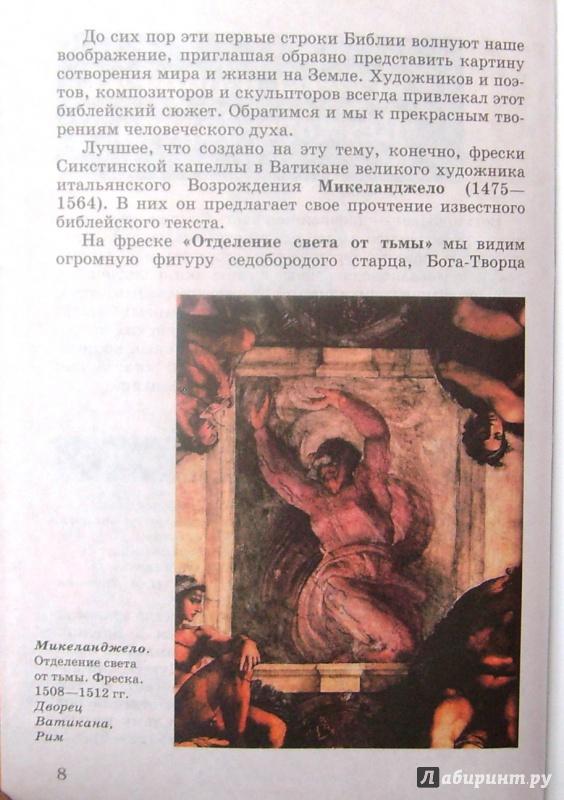 Гдз искусство. вечные образы искусства. библия. 6 класс. учебник г.и.данилова