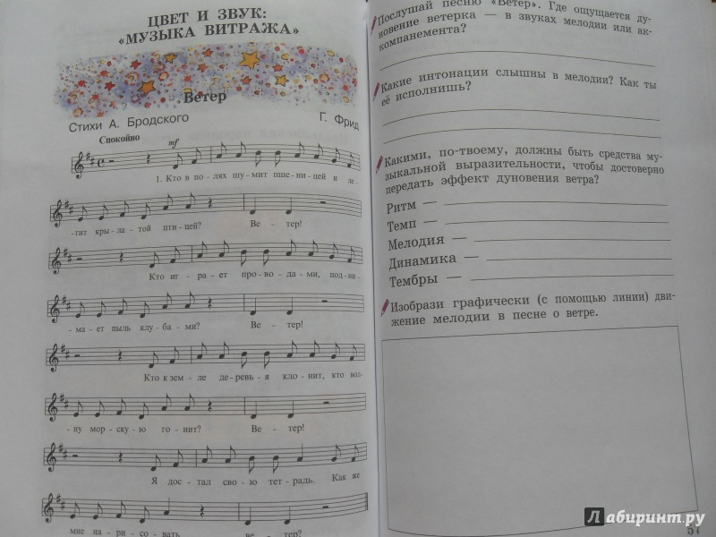 Музыка т.н.кичак в.в.алеев 3 гдз класс