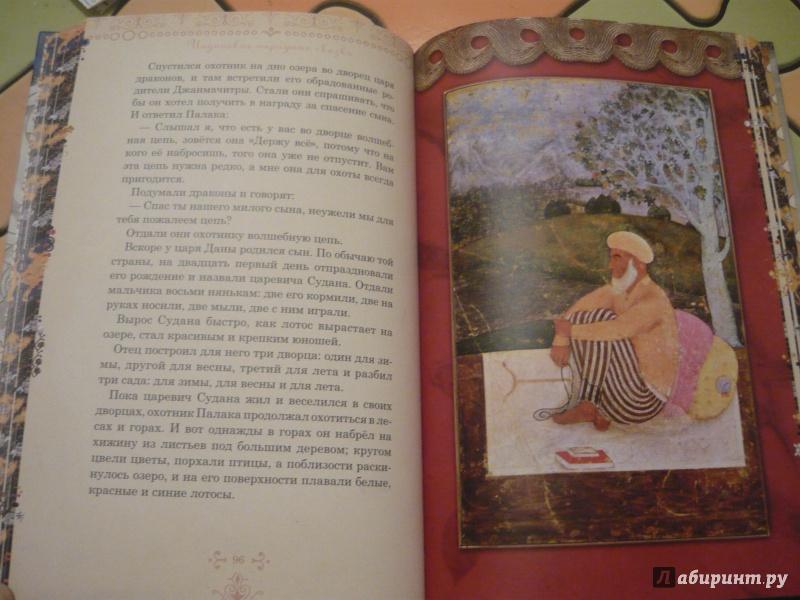 Иллюстрация 42 из 67 для Рама, Лакшмана и учёная сова. Индийские народные сказки   Лабиринт - книги. Источник: костина  наталья алексеевна