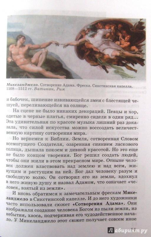 Библия. г.и.данилова 6 искусство. класс. искусства. гдз образы вечные учебник
