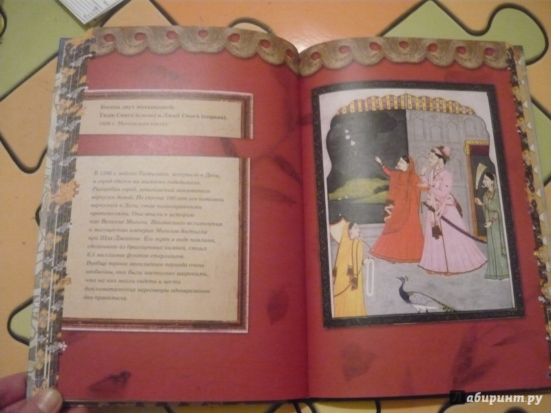 Иллюстрация 44 из 67 для Рама, Лакшмана и учёная сова. Индийские народные сказки | Лабиринт - книги. Источник: костина  наталья алексеевна