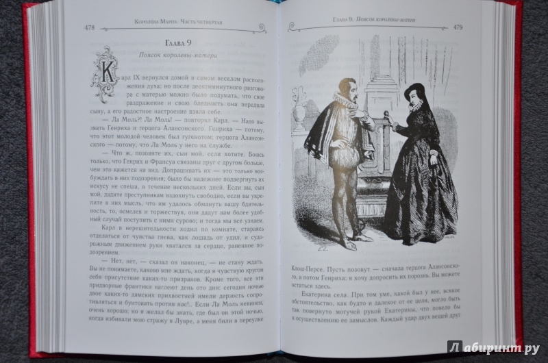 Королева марго имена из книги