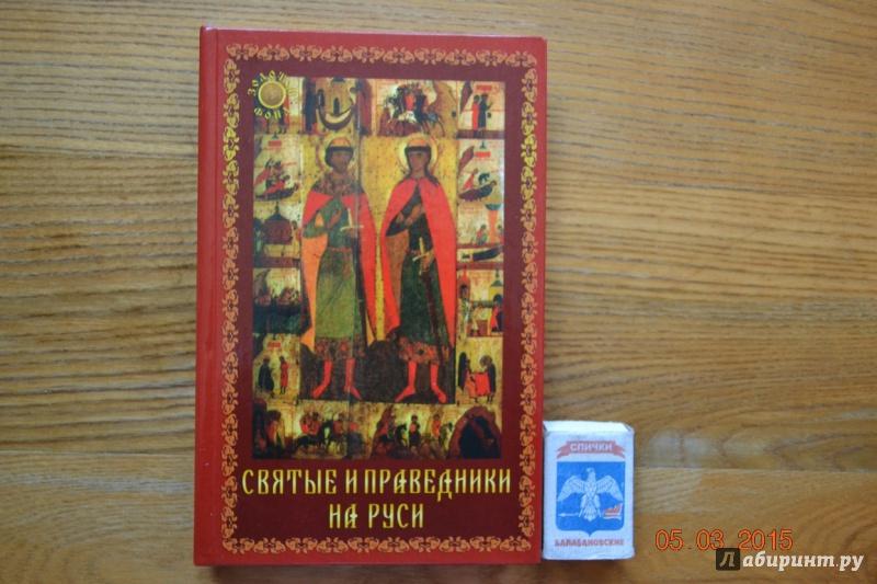 Иллюстрация 1 из 8 для Святые и праведники на Руси - Константин Халин | Лабиринт - книги. Источник: Белоус Марина