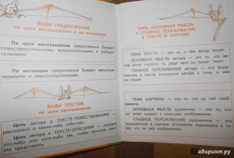 к язык класса каленчук 4 русский гдз учебнику