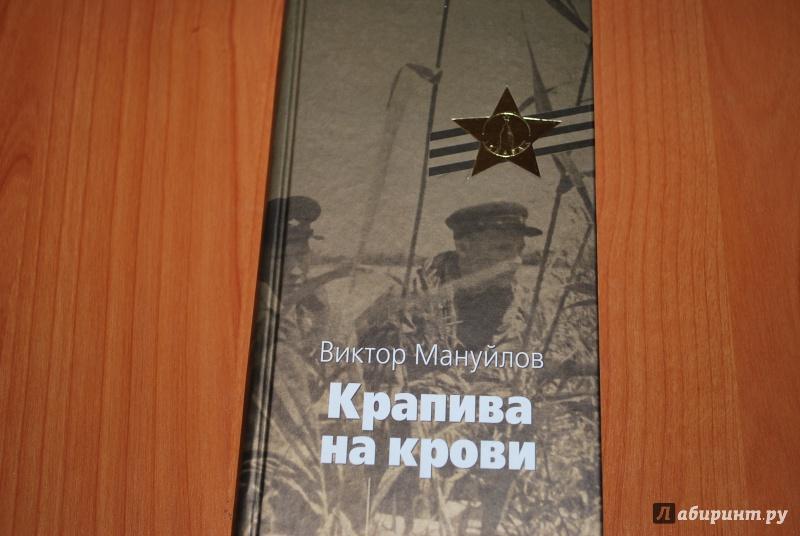 Иллюстрация 1 из 7 для Крапива на крови: Повести и рассказы - Виктор Мануйлов | Лабиринт - книги. Источник: Нади